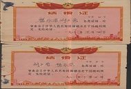 obtain marriage certificate in China.jpg